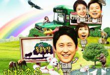 20180812 SBS 动物农场 全场中字-韩剧迷网