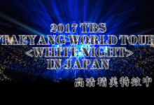 2017 TAEYANG WORLD TOUR IN JAPAN 中字-韩剧迷网