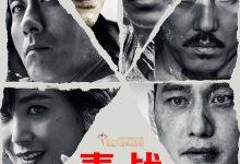 韩国电影《毒战》韩语中字高清下载-韩剧迷网