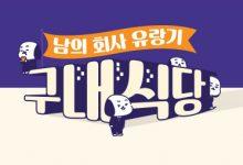 20180816 MBC 区内食堂 E04 中字-韩剧迷网