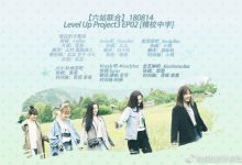 20181005 Level Up Project3 EP40 中字-韩剧迷网