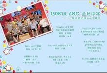 20180814 After School Club with Stray Kids 全场中字-韩剧迷网