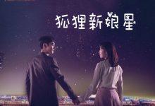 韩剧《狐狸新娘星》[连载/18集]-韩剧迷网