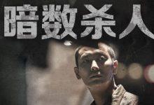 韩国电影《暗数杀人》韩语中字下载-韩剧迷网