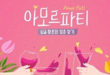 190113 tvN 爱神派对 E06 中字-韩剧迷网