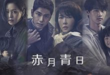 韩剧《赤月青日》[连载/26集]-韩剧迷网