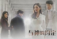 韩剧《与神的约定》[连载/28集]-韩剧迷网