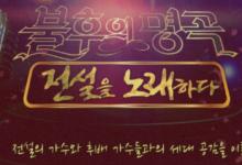 190209 KBS 不朽的名曲2 E390 中字-韩剧迷网