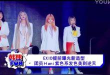 视频:EXID提前曝光新造型 团员Hani紫色系发色美到逆天-韩剧迷网