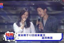 视频:双宋将于12日结束蜜月 返回韩国-韩剧迷网