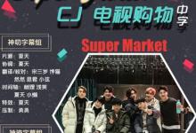 Super Junior CJ电视购物 Super Market 中字-韩剧迷网