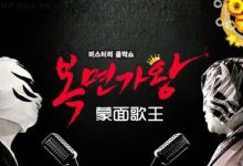 20181202 MBC 蒙面歌王 E180 中字-韩剧迷网
