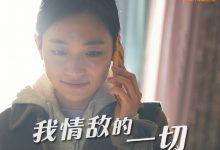 tvN独幕剧《我情敌的一切》韩语中字下载-韩剧迷网