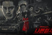 MBC月火剧《坏刑警》中字下载 [连载至/第20集]-韩剧迷网