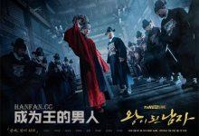 韩剧《成为王的男人》中字下载 [特辑]-韩剧迷网