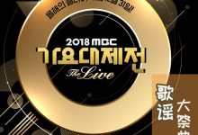 2018MBC歌谣大祭典 181231 全场中字-韩剧迷网